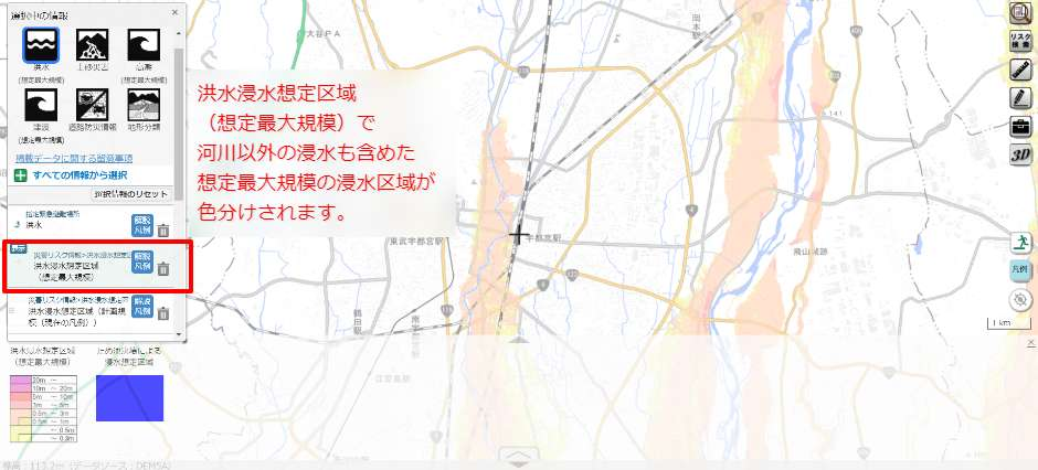 洪水浸水想定区域(想定最大規模)