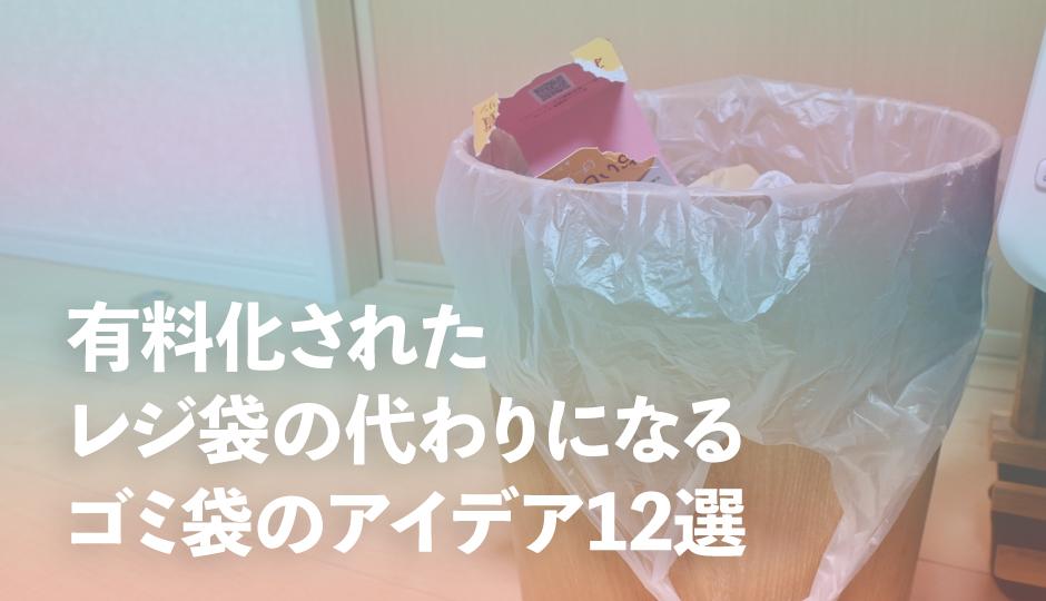 有料化されたレジ袋の代わりになるゴミ袋のアイデア12選