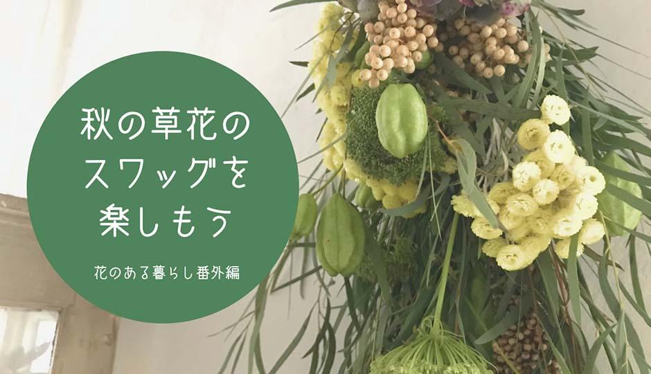 秋の草花のスワッグを楽しもう ─ 花のある暮らし番外編